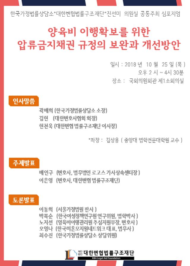양육비 이행확보를 위한 심포지엄 광고-1.png